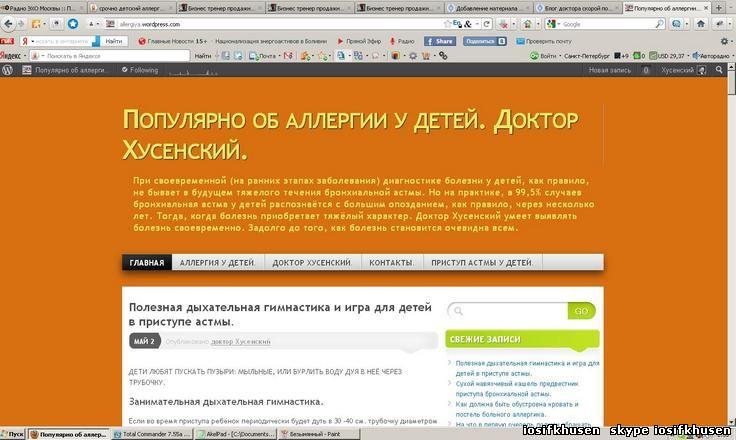 Блог доктора Хусенского.
